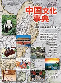 『中国文化事典』(丸善)刊行k.jpg