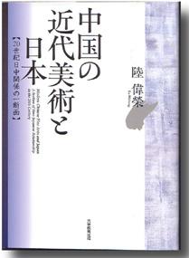 中国近代美術と日本k.jpg