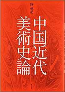中国近代美術k.jpg