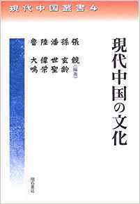 現代中国の文化k.jpg